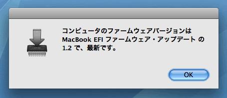 MacBook EFI ファームウェア・アップデート成功 ScreenShot
