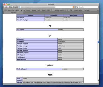 phpinfo screen shot