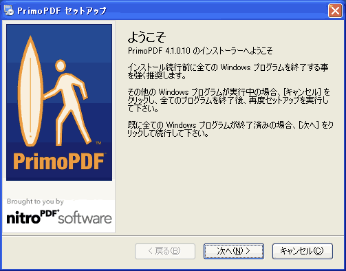 PrimoPDF Setup Screenshot 2