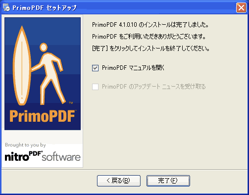 PrimoPDF Setup Screenshot 7