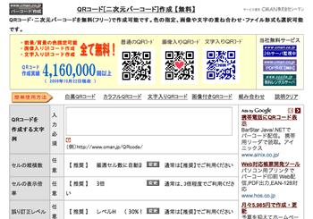 QRコード(二次元バーコード)作成【無料】 Screenshot