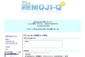 文字Qメーカー Screenshot