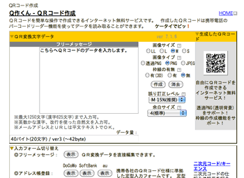 QRコード作成 - Q作くん Screenshot