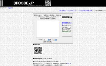 QRCode.jp - QRコード.jp Screenshot