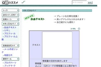 QRコード作成&活用のススメ 【無料でQRコード】 Screenshot