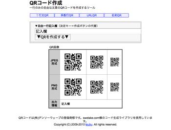 QRコード作成 : 一行のみの自由な文章のQRコードを作成するツール Screenshot