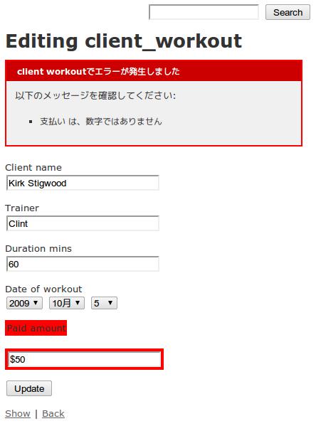 Rails i18n 日本語化 Screenshot1