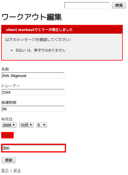 Rails i18n 日本語化 Screenshot2