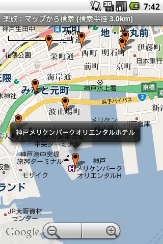 Android アプリ楽旅 Google マップ Screenshot