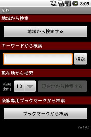 ホテル検索 Android アプリ『楽旅』スクリーンショット1