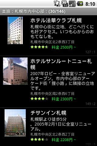 ホテル検索 Android アプリ『楽旅』スクリーンショット3