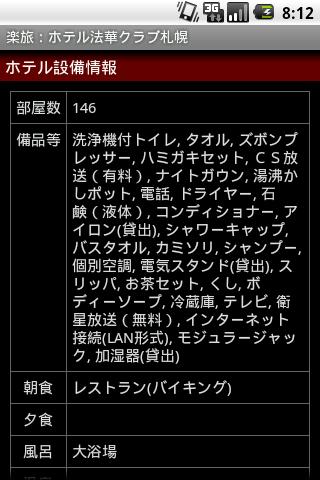 ホテル検索 Android アプリ『楽旅』スクリーンショット5