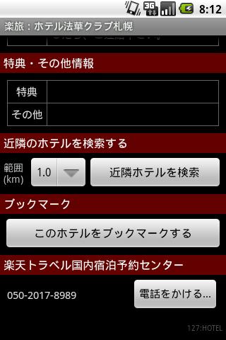 ホテル検索 Android アプリ『楽旅』スクリーンショット6