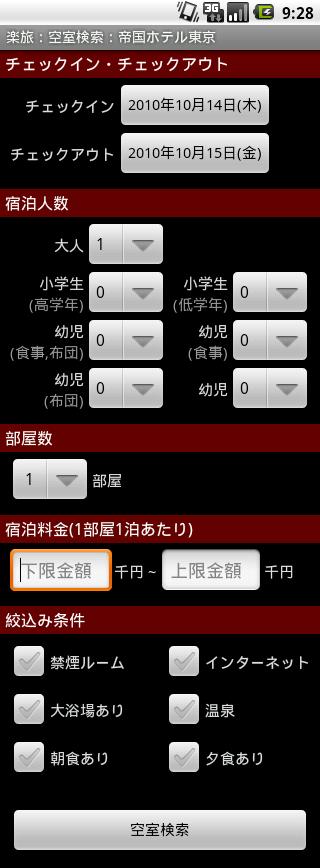 Android ホテル検索アプリ『楽旅』 空室検索 Screenshot1