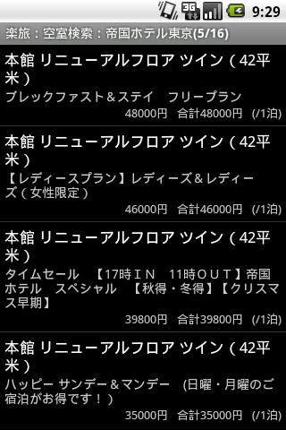 Android ホテル検索アプリ『楽旅』 空室検索 Screenshot2