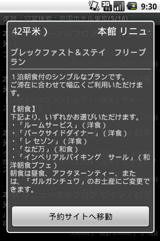 Android ホテル検索アプリ『楽旅』 空室検索 Screenshot3
