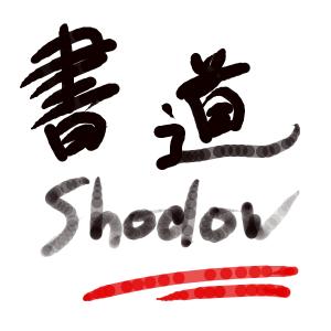 Shodow2 ScreenShot 1
