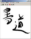 デジタル書道ソフト Shodow Screenshot