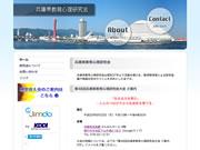 兵庫県教育心理研究会 サイト スクリーンショット