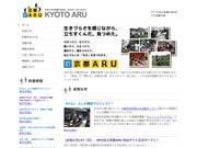 NPO法人 京都ARU サイト スクリーンショット