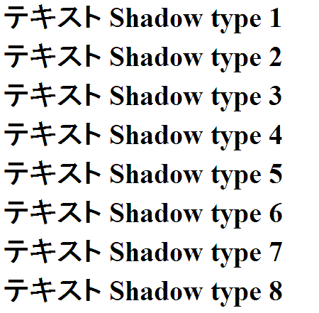 text-shadow IE8