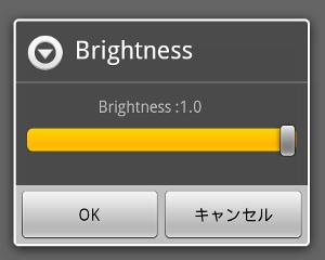 TinyTorch Brightness ダイアログ