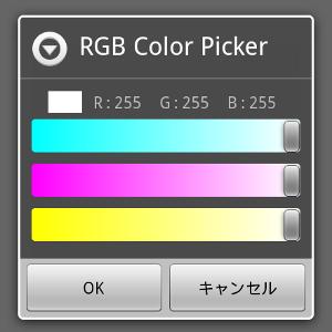 TinyTorch RGB Color Picker ダイアログ