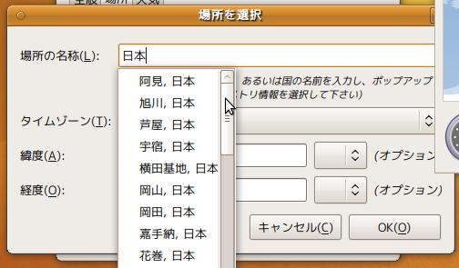 Ubuntu Gnome アプレット 場所の設定画面 Screenshot