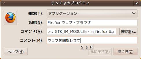 Ubuntu 9.10 Firefox ランチャのプロパティ設定