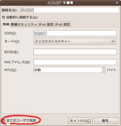 Ubuntu ネットワーク接続の編集画面