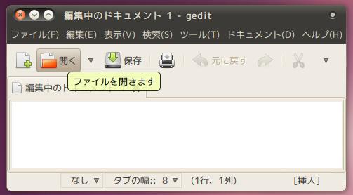Ubuntu, タイトルバーボタン位置の変更 Screenshot