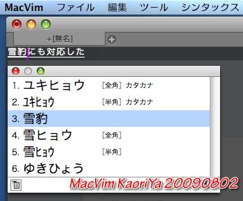 MacVim KaoriYa 20090802 with ATOK2008