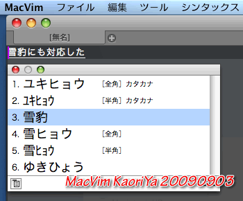 MacVim KaoriYa 20090903 with ATOK2008