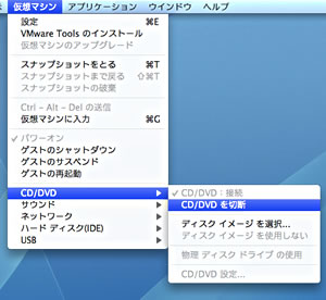 VMware Fusion CD/DVDを切断