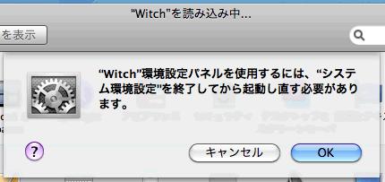Witch の環境設定パネル起動時のメッセージ