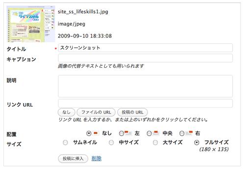 WordPress 画像投稿方法 Screenshot2